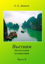 Вьетнам (часть 2)